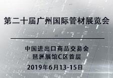 第二十届广州国际管材展览会
