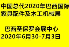 中国总代2020年巴西国际家具配件及木工机械展(ForMobile 2020)