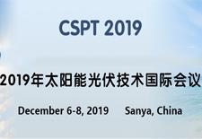 太阳能光伏技术国际会议(CSPT 2019)
