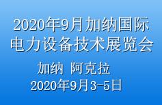 2020年9月加纳国际电力设备技术展览会