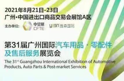 2021年第31届中贸雅森广州国际汽车用品. 零配件及售后服务展会