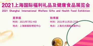 2021上海福利礼品及健康食品展