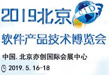 2019北京软件产品技术博览会