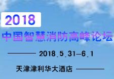 2018中国智慧消防高峰论坛