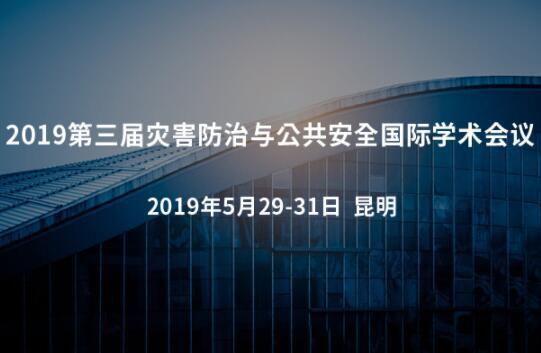 2019第三届灾害防治与公共安全国际学术会议