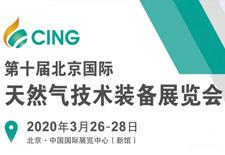 第十届北京国际天然气技术装备展览会