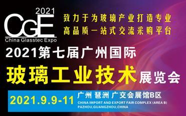 2021中国(广州)国际玻璃展览会暨广州国际玻璃工业技术展览会