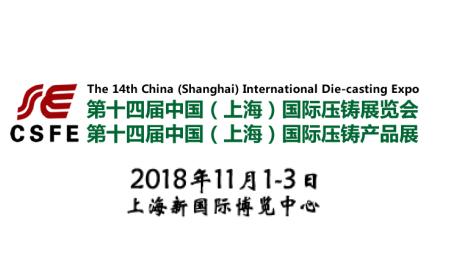 2018第十四届中国(上海)国际压铸展览会