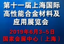 2019上海国际高性能合金材料及应用展览会