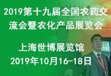 2019第十九届全国农药交流会暨农化产品展览会