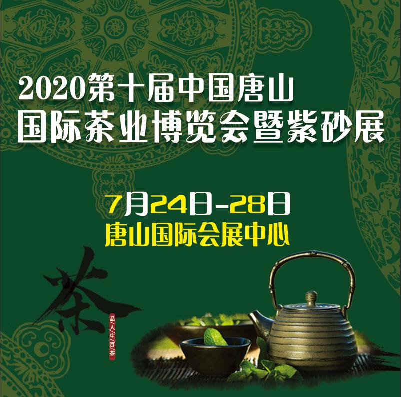 2020第十届唐山国际茶业博览会暨紫砂展