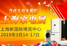 2019上海家电展AWE
