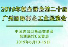 2019年钣金展会第二十届广州国际钣金工业展览会