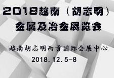 2018越南(胡志明)金属及冶金展览会
