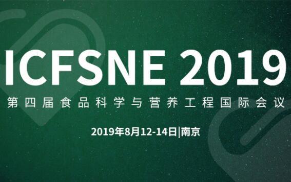 2019第四届食品科学与营养工程国际会议