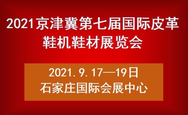 2021京津冀第七届国际皮革鞋机鞋材展览会