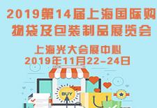 2019第14届上海国际购物袋及包装制品展览会