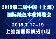 2019第二届中国(上海)国际绿色木业博览会