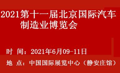 2021年第十一届北京国际汽车制造业博览会
