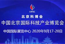 2020年北京科博会
