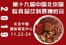 2019第十九届中国北京国际食品饮料展博览会