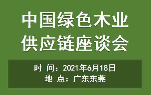 中国绿色木业供应链座谈会