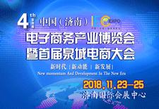 第四届中国(济南)电子商务产业博览会暨首届泉城电商大会