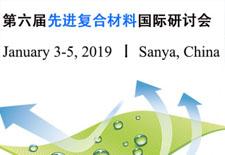 第六届先进复合材料国际研讨会(ACM 2019)