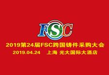 2019第24届FSC采购洽谈会暨铸件采购大会