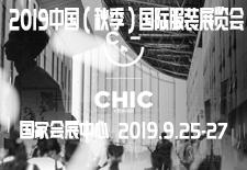 2019中国(秋季)国际服装展览会