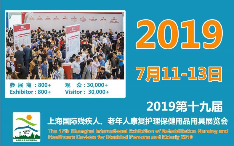2019第十九届上海国际残疾人老年人康复用品用具展览会