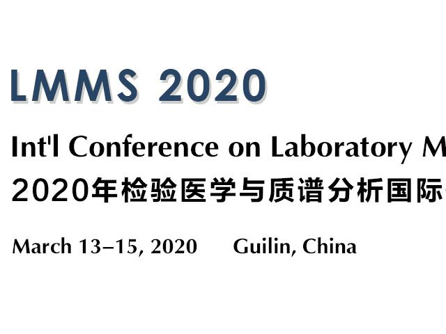 2020年检验医学与质谱分析国际研讨会(LMMS 2020)