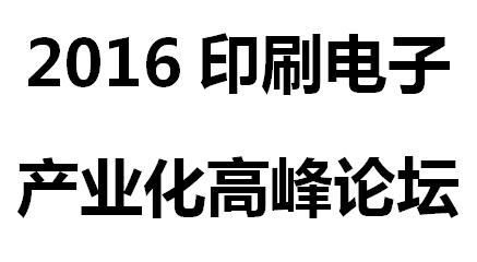 2016印刷电子产业化高峰论坛