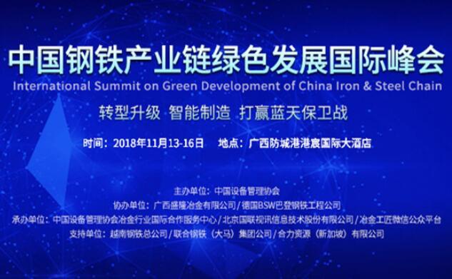 2018钢铁产业链绿色发展国际峰会