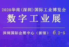 2020华南(深圳)国际工业博览会-数字工业展