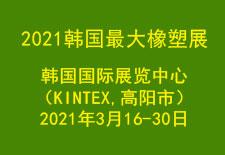 2021韩国橡塑展