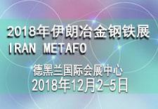 2018年伊朗冶金钢铁展IRAN METAFO