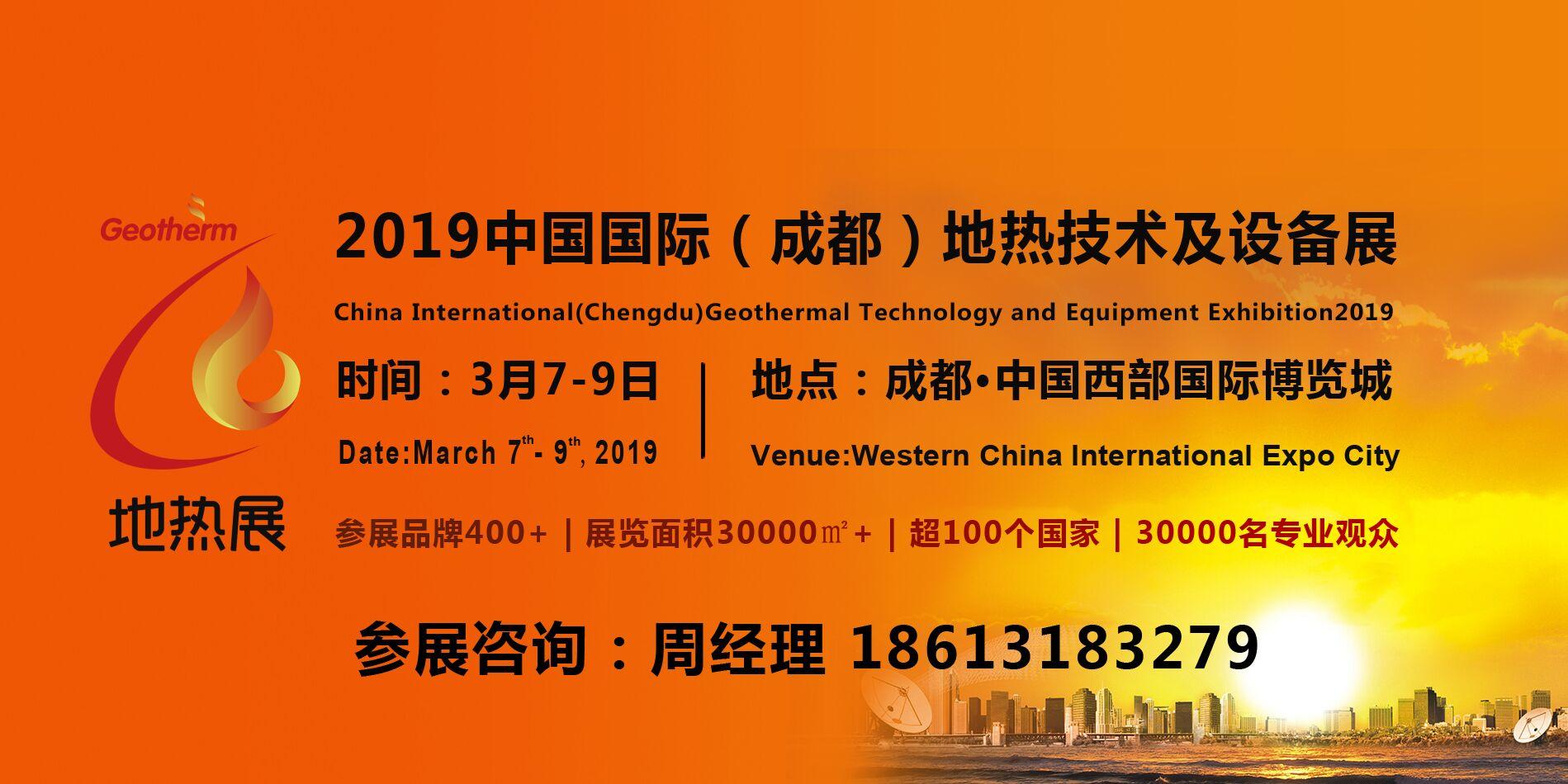 广州热泵展