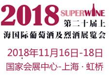 2018第20届SuperWine上海国际葡萄酒及烈酒展览会