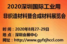 2020深圳国际工业用非织造材料暨合成材料展览会