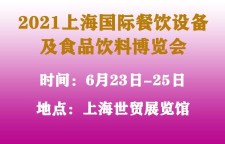 2021中国餐饮创新发展高峰论坛
