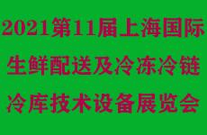 2021第十一届上海国际生鲜配送及冷冻冷链冷库技术设备展览会