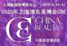2020年上海浦东美博会CBE