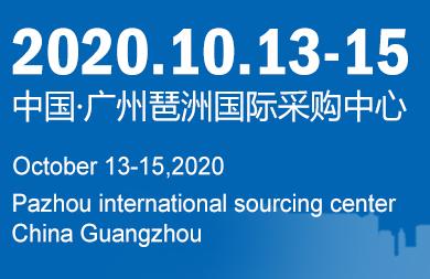 2020中国广州国际智能建筑展览会