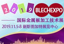 2019BLECHEXPO国际金属板加工技术展