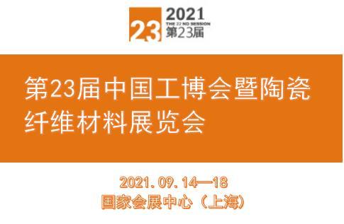 第23届中国工博会暨陶瓷纤维材料展览会