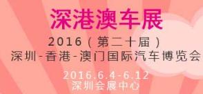 2016第二十届深圳-香港-澳门国际汽车博览会
