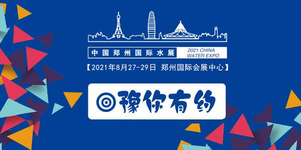 2021郑州水展(末端净水展、水处理展、泵管阀展)