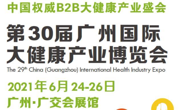 2021广州国际保健食品展览会
