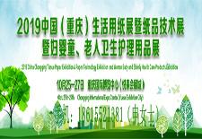 2019中国(重庆)生活用纸展及纸品技术展 暨妇婴童、老人卫生护理用品展